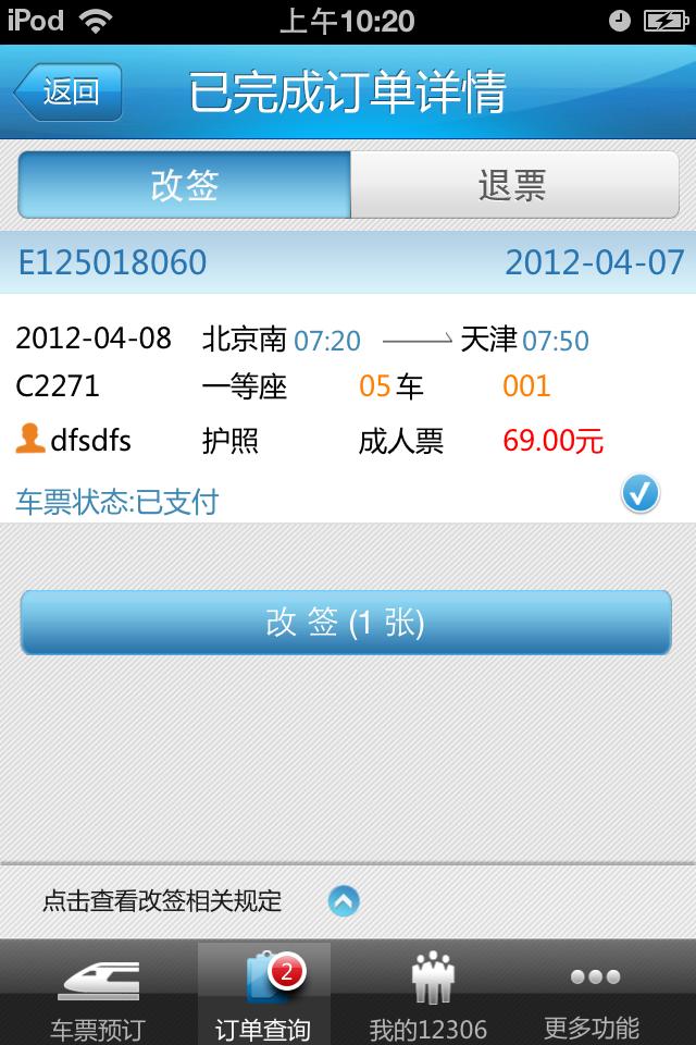 12306 火车票订票项目源码