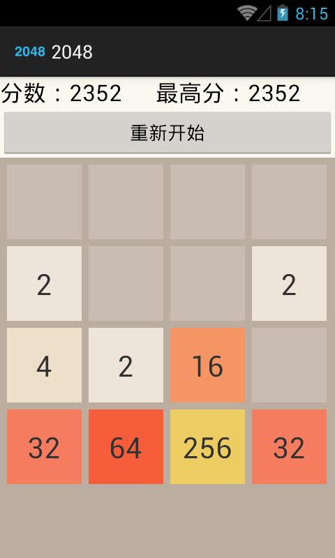 2048游戏源码
