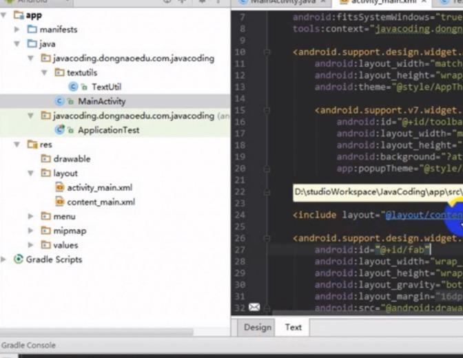 Android开发-Android Studio系列教程第三