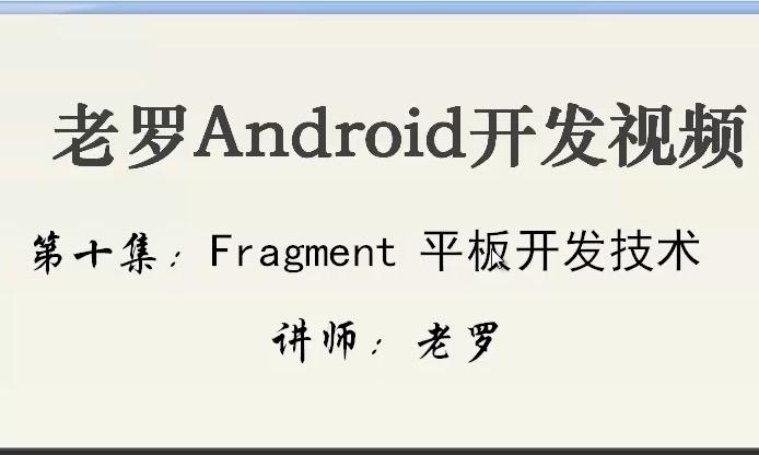 【十】android Fragment平板开发技术二
